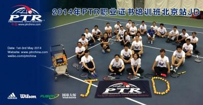 2014-05 北京站JD