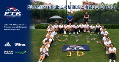 2014-06 上海站