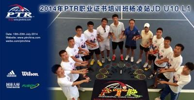 2014-07 杨凌站