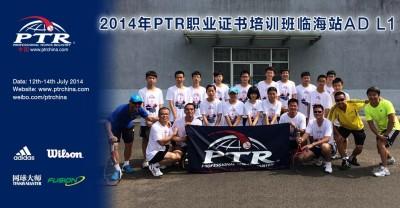 2014-07 临海站