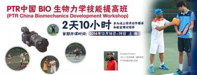 PTR 中国BIO生物力学技能提高班