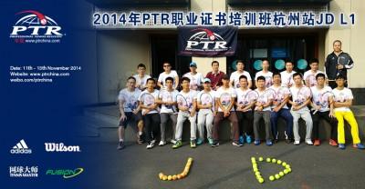 2014-11 杭州站