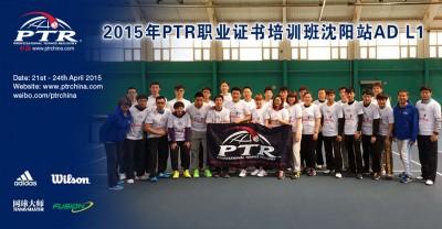 2015-4 沈阳站