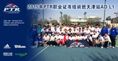 2015-4 天津站