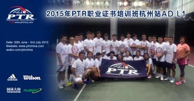 2015-7 杭州站