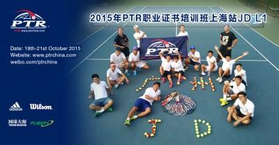 2015-10 广州站