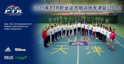 2015-11 天津站