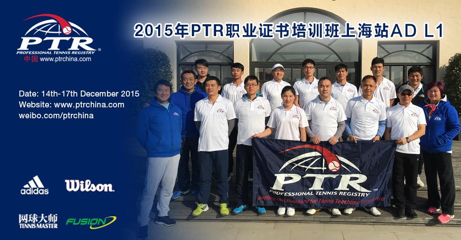 2015-12 上海站