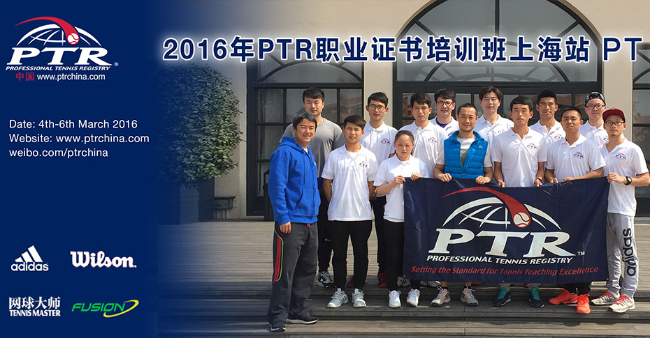 2016-3 上海站