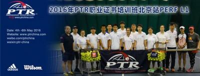 北京站PERF L1培训班圆满结束!