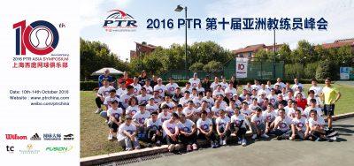 2016年PTR第十届亚洲教练员峰会圆满结束!