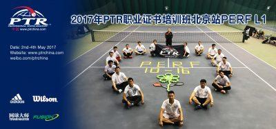 北京站PERF培训班圆满结束!