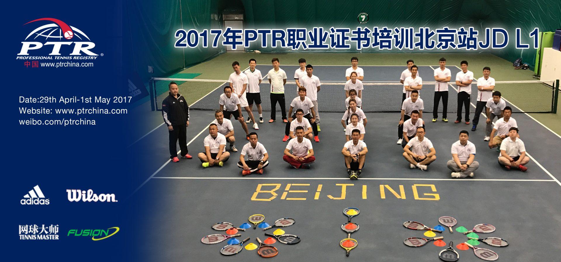 北京站JD培训班圆满结束!