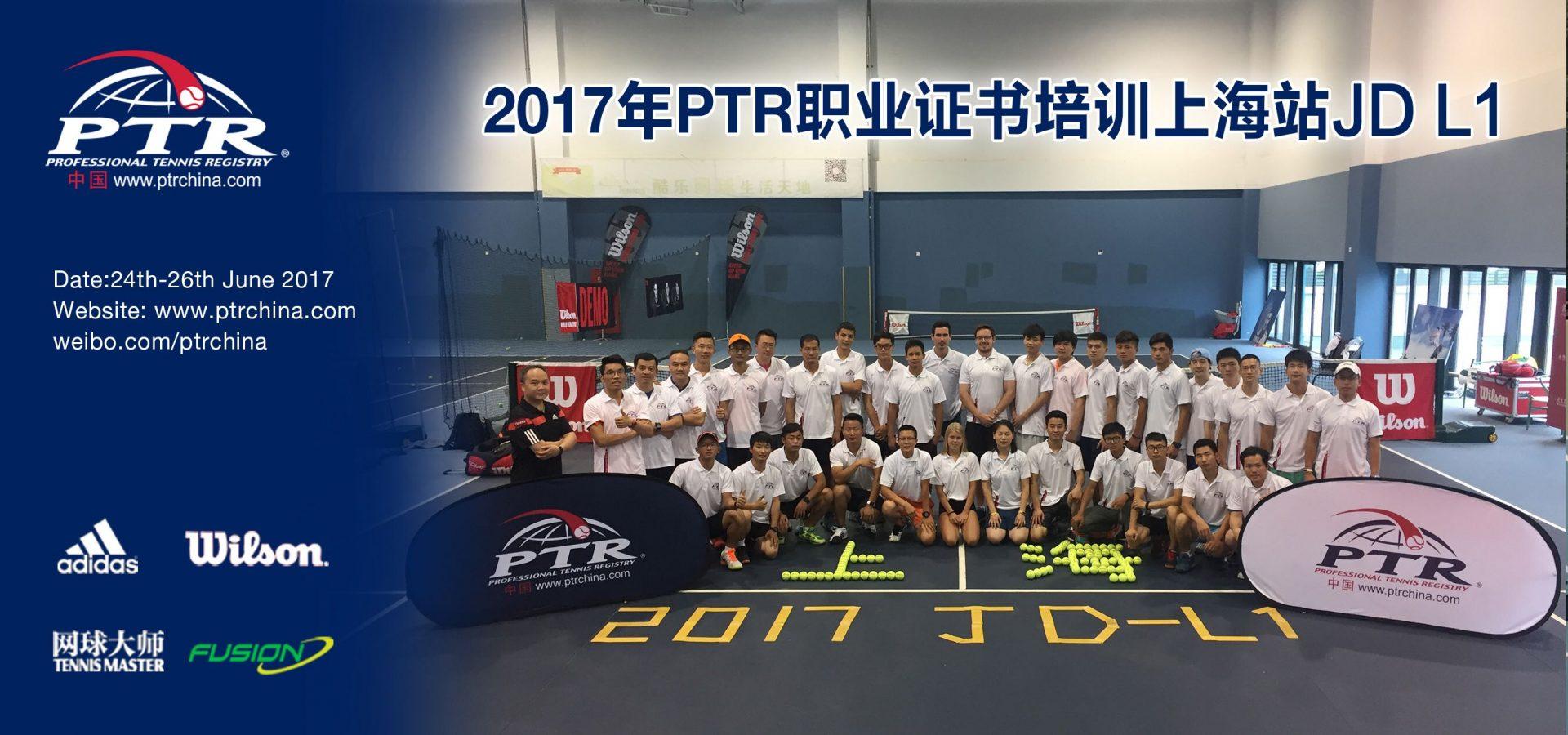 上海站JD培训班圆满结束!