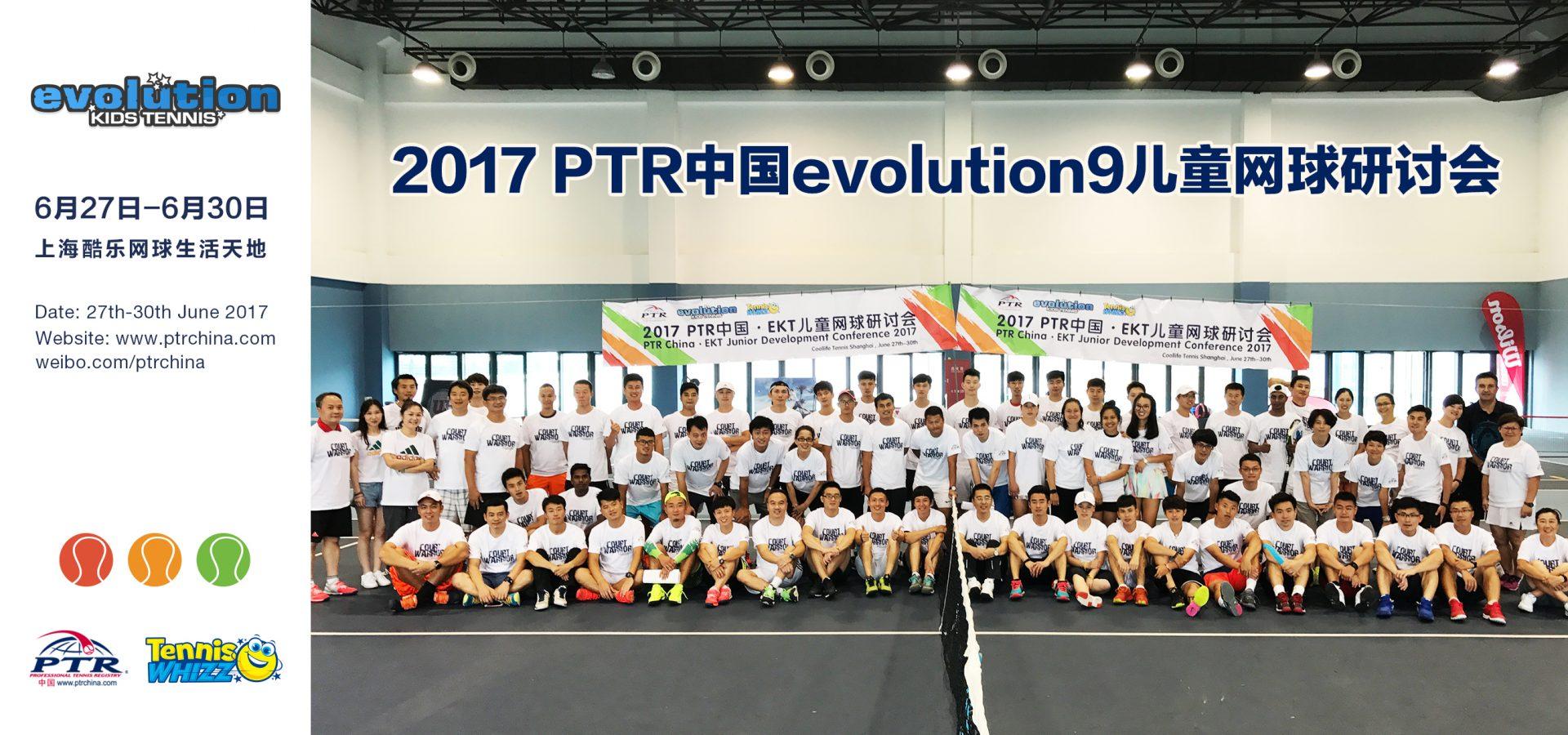 2017PTR中国.EKT儿童网球研讨会圆满结束!