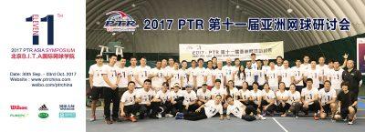 2017 第十一届PTR亚洲网球研讨会圆满闭幕!