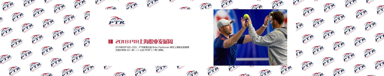 6月18日-6月22日PTR上海职业发展周