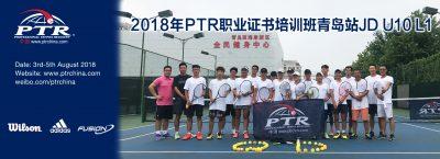 2018 PTR JD U10 L1 青少年发展培训青岛站圆满结业!