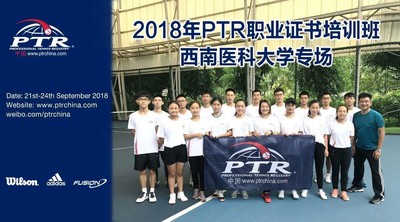 2018PTR SD + AD L1 西南医科大学泸州站圆满结业!
