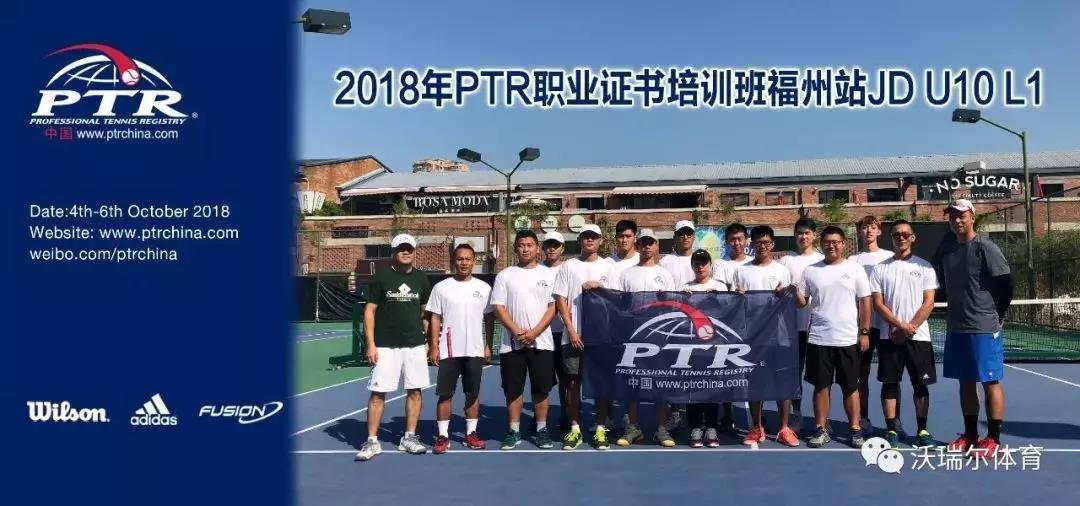 2018 PTR JD U10 L1 青少年发展培训福州站圆满结业!