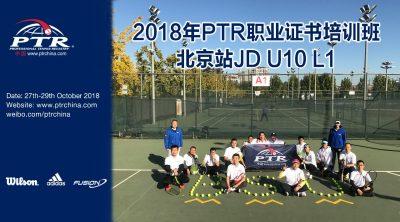2018年10月27日-29日 | PTR JD U10 L1 北体大站结业感想!