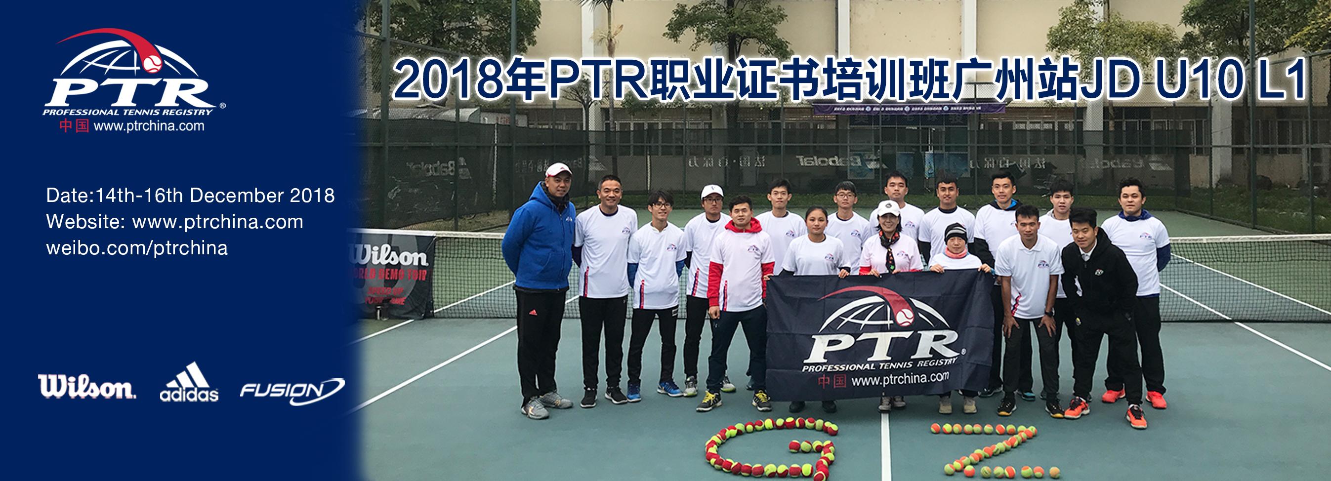 2018年12月14日-16日,PTR JD U10 L1 广州站结业感想!