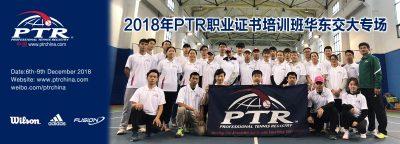 2018PTR SD + AD L1 华东交通大学专场圆满结业!