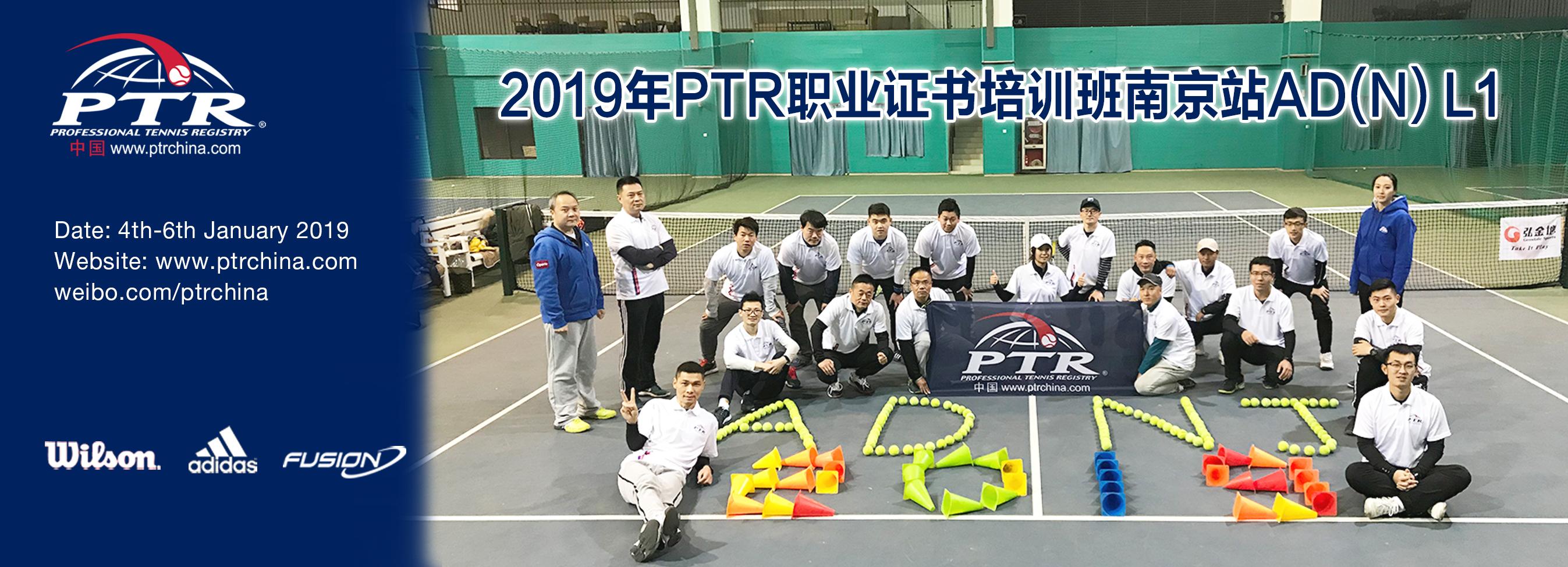 2019年1月4日-6日,PTR AD (N) L1 南京站结业感想!
