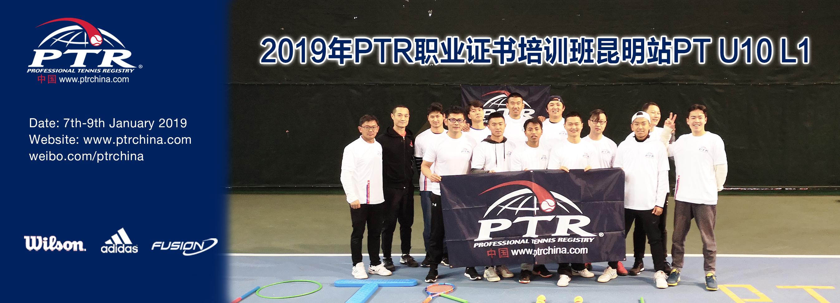 2019 PTR PT U10 L1青少年网球体能师培训昆明站圆满结业!