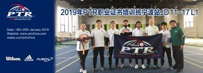 2019 PTR JD 11-17 L1 | 11-17岁青少年发展课程宁波站圆满结业!