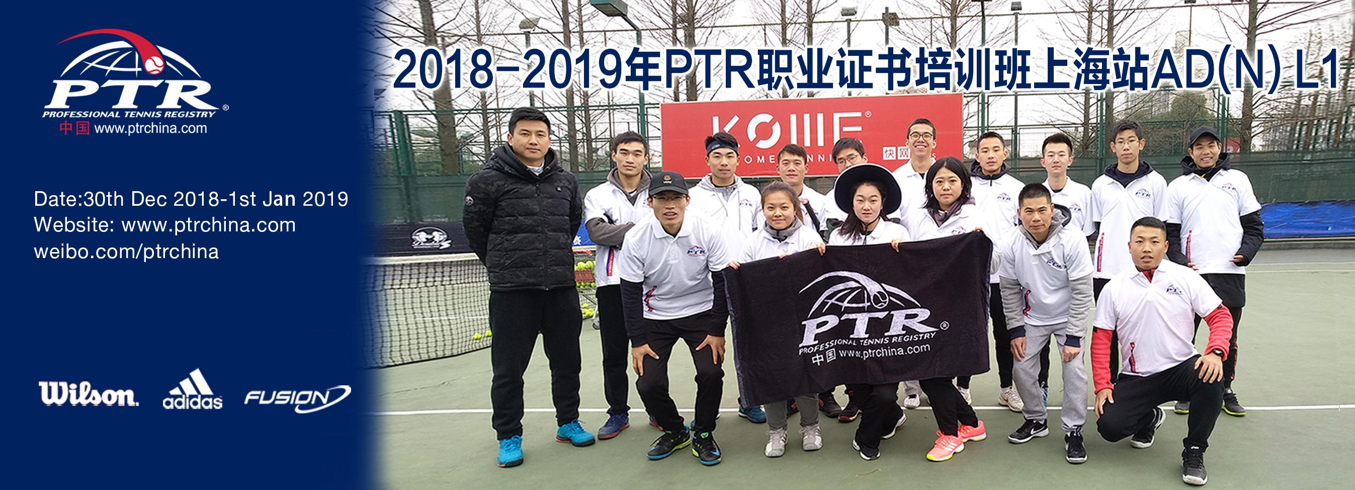 2018 PTR AD(N) L1 成人发展课程上海站圆满结业!