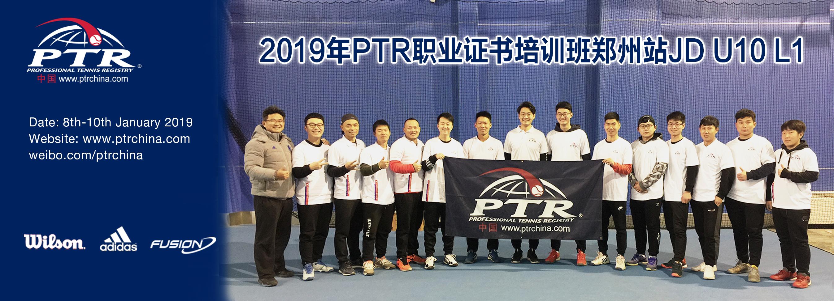 2019 PTR JD U10 L1 青少年发展培训郑州站圆满结业!
