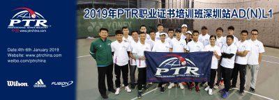 2019 PTR AD(N) L1 成人发展课程深圳站圆满结业!