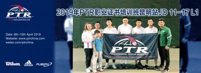 西部城市网球发展的耕耘者,2019 PTR JD 11-17 L1昆明站顺利结业!