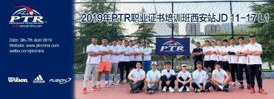 网球教练:热爱与责任,2019 PTR JD 11-17 L1 西安站顺利结业!