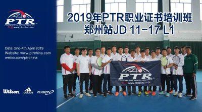 2019PTR JD 11-17 L1青少年发展课程郑州站圆满结业!