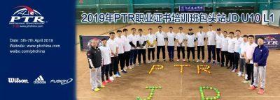 背后的故事,2019 PTR JD U10 L1 包头站顺利结业!
