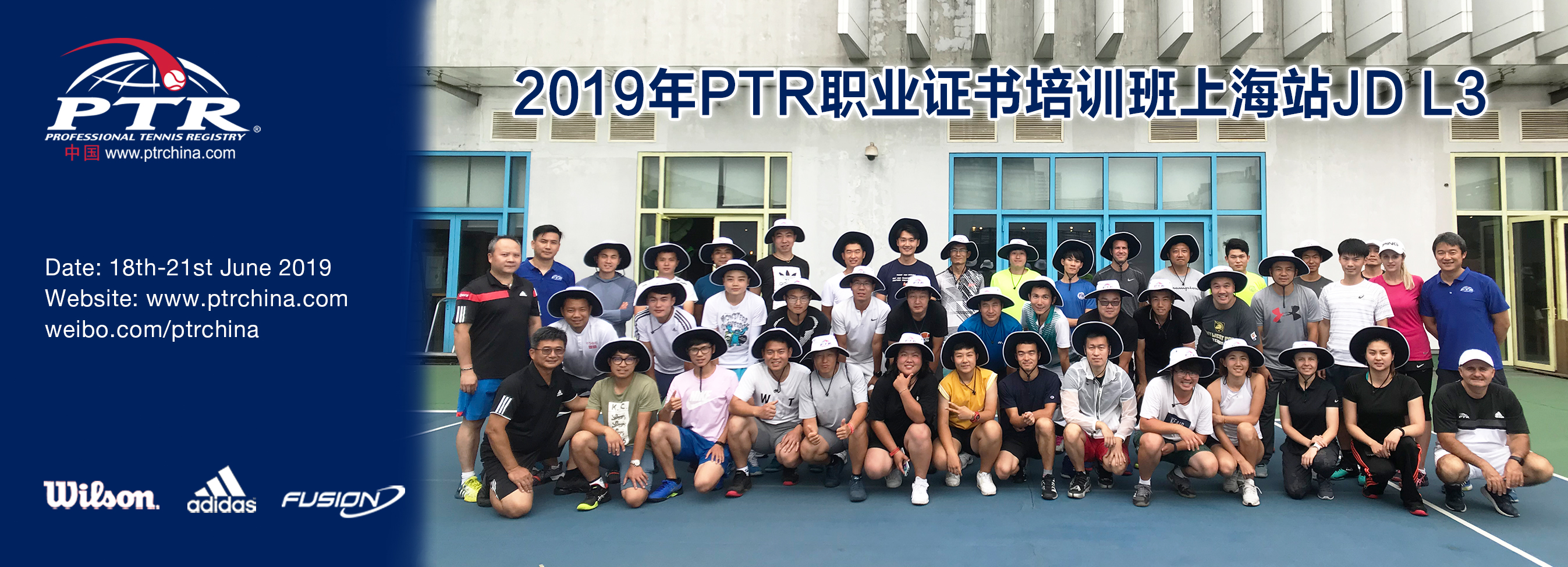 2019上海职业发展周 PTR JD L3青少年网球专家级课程上海站完美结业!