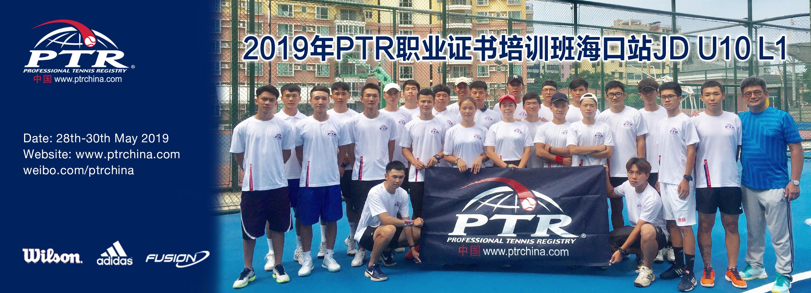海之南——中国网球的冉冉新星,2019 PTR JD U10 L1 海口站顺利结业!