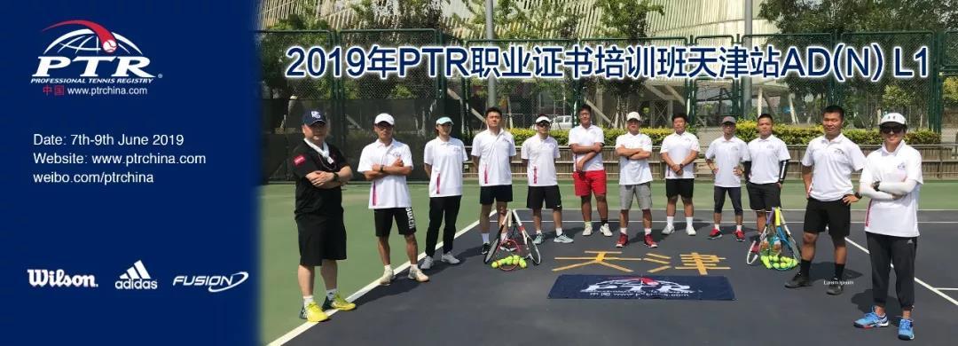 """""""学、论、赛"""",成人学习网球的三架马车——PTR AD(新) L1 天津站顺利结业!"""
