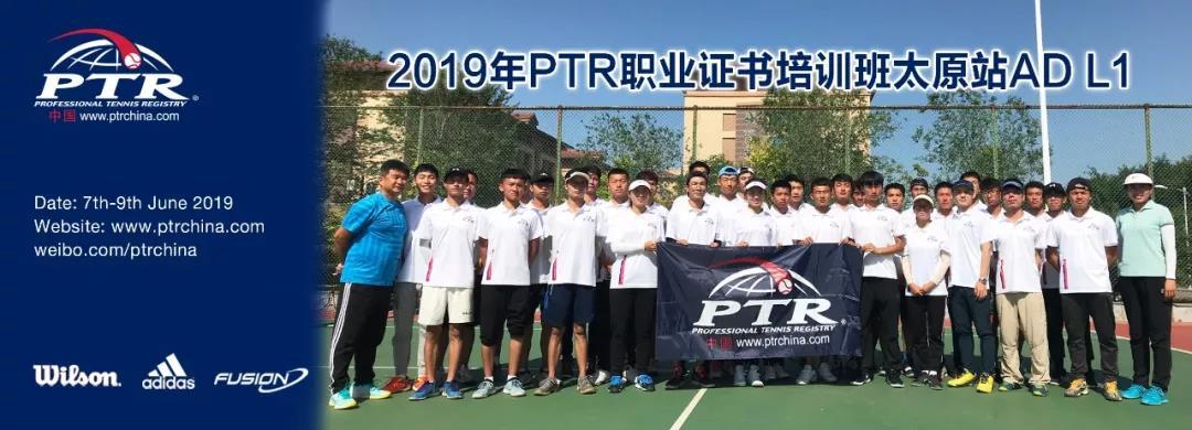 浓情端午,追梦PTR——PTR AD L1 太原站顺利结业!