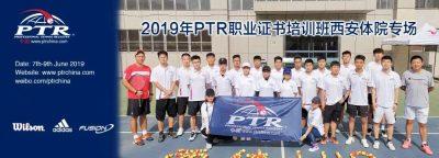 严谨、创新、团结、拼搏——2019 PTR JD U10 L1 西安体育学院专场顺利结业!