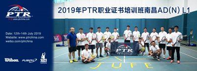 震惊!他们是这样通过PTR考试的……——PTR AD(新) L1 南昌站顺利结业!