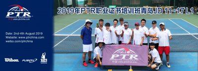 夏日的颂歌——PTR JD 11-17 L1 青岛站顺利结业!