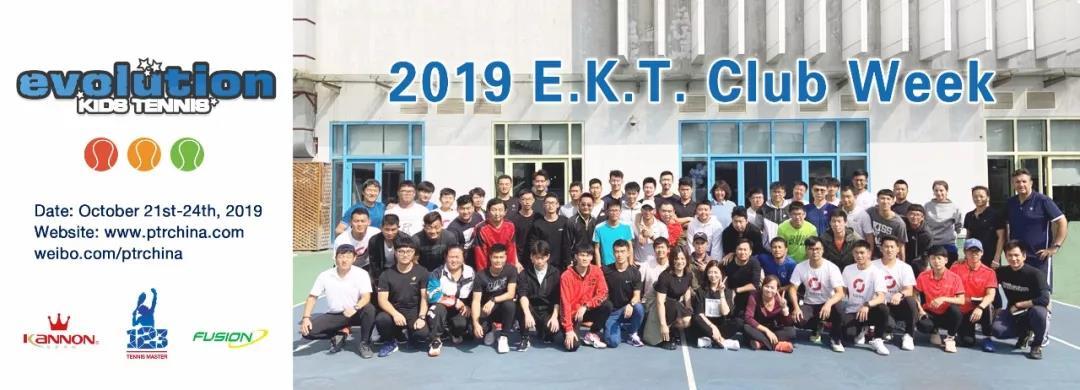 2019EKT俱乐部周上海10月圆满结束