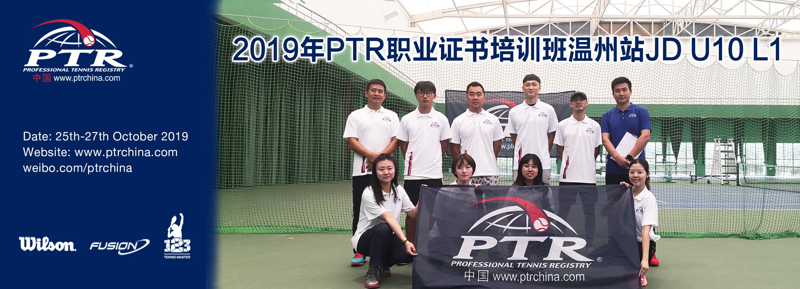 从Amateur到Professional,热爱一直在路上——2019 PTR JD U10 L1温州站圆满结业!