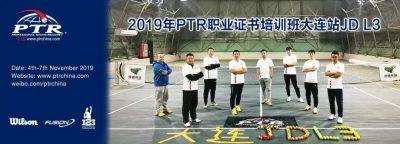 自主学习力和内在驱动力——PTR JD L3青少年网球专家级课程大连站完美结业!