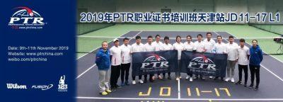 因为爱情——PTR JD 11-17 L1天津站顺利结业!