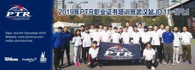 特别的武汉,特别的你——PTR JD 11-17 L1武汉站顺利结业!