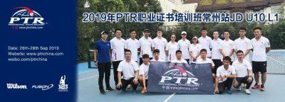 双站合并!2019 PTR JD U10 L1常州站、AD(N)L1南京站顺利结业!